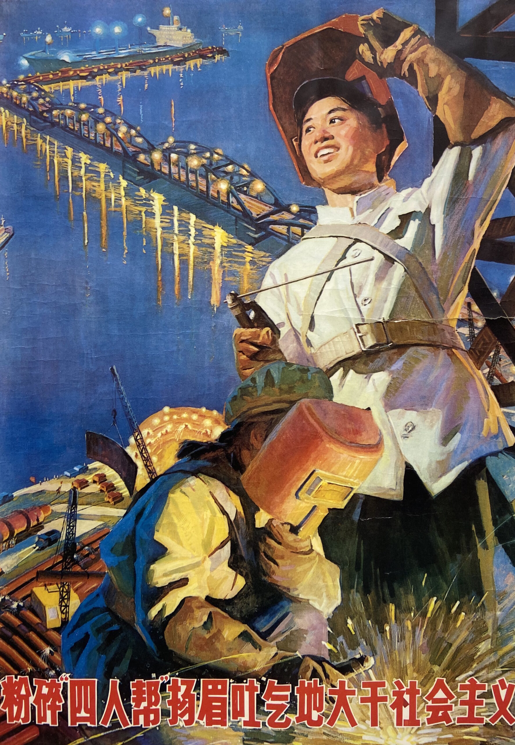 Prints that Erase: Ideals of Femininity in Chinese Propaganda Posters